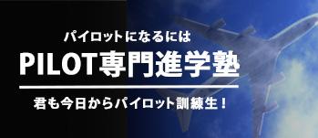 パイロット専門進学塾